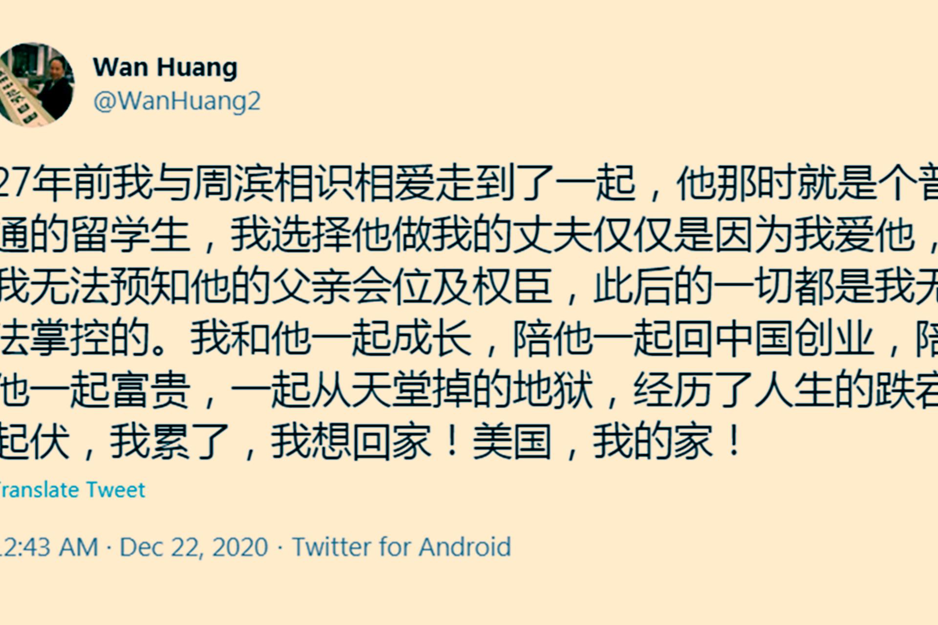 """周永康儿媳黄婉罕见发声 自称""""想回美国"""""""