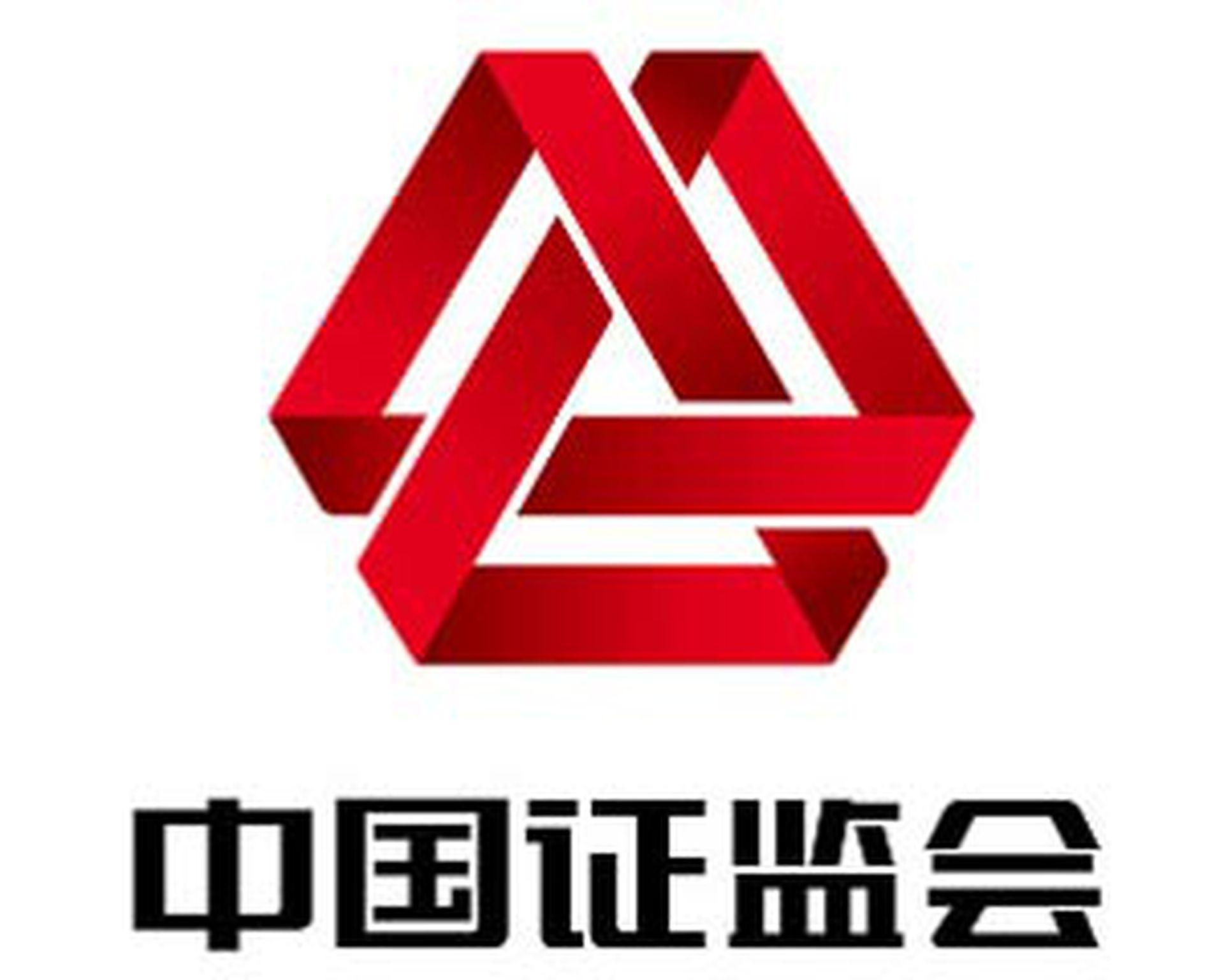 中國證監會:加強證券公司發布證券研究報告業務監管