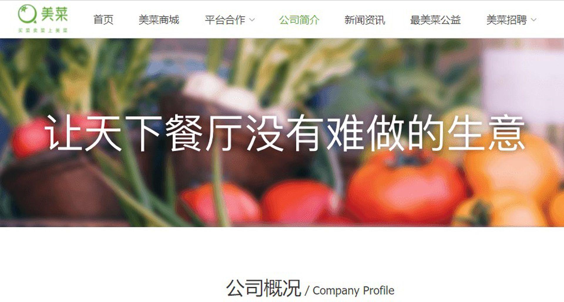 美菜網 ,或考慮將IPO地點由美國轉移至香港